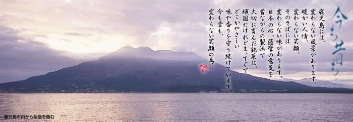 「薩摩蒸気屋」オンラインショップ